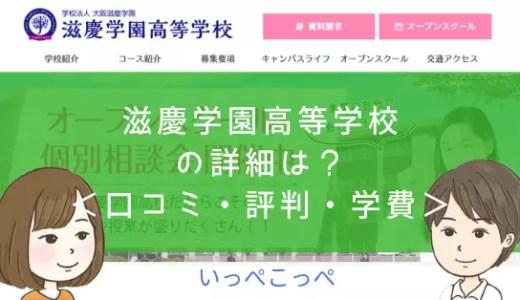 【卒業生解説】滋慶学園高等学校の詳細は?<評判・学費・偏差値・口コミ>