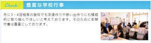 青森山田高校学校通信制課程は豊富な学校行事