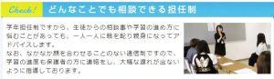 青森山田高校学校通信制課程は担任制