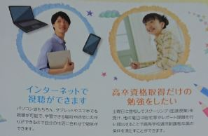菊華高校はインターネット学習にも対応