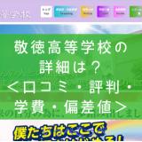 【通信制課程】敬徳高等学校(佐賀)の詳細は?<口コミ・評判・学費・偏差値>