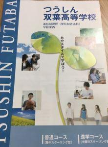 小樽双葉高等学校の通信制課程の資料