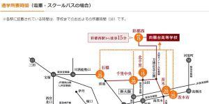 大阪向陽台高校のスクールバス