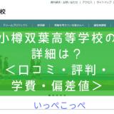 【通信制課程】小樽双葉高等学校(北海道)の詳細は?<口コミ・評判・学費・偏差値>01