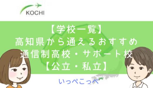 【学校一覧】高知県から通えるおすすめ通信制高校・サポート校【公立・私立】