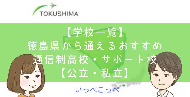 【学校一覧】徳島県から通えるおすすめ通信制高校・サポート校【公立・私立】