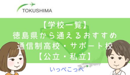 【学校一覧】徳島県から通えるおすすめ通信制高校・サポート校は?【公立・私立】