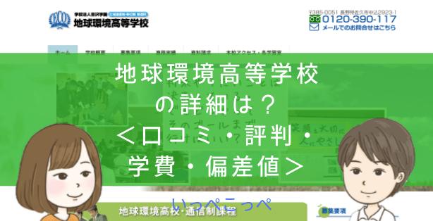 【通信制高校】地球環境高等学校(長野)の詳細は?<口コミ・評判・学費・偏差値>