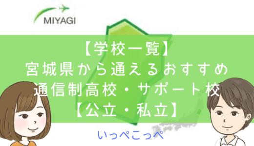 【学校一覧】宮城県から通えるおすすめ通信制高校・サポート校【公立・私立】