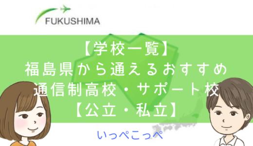 【学校一覧】福島県から通えるおすすめ通信制高校・サポート校【公立・私立】