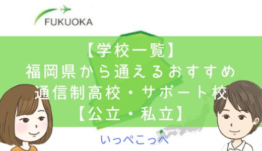 【学校一覧】福岡県から通えるおすすめ通信制高校・サポート校は?【公立・私立】