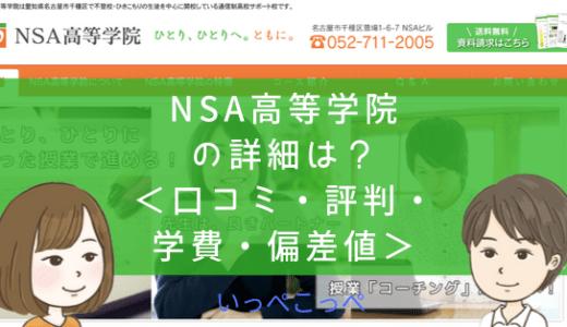 【卒業生解説】NSA高等学院の詳細は?<口コミ・評判・学費>