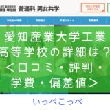 【通信制過程】愛知産業大学工業高等学校の詳細は?<口コミ・評判・学費・偏差値>
