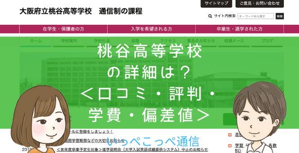 【公立】大阪府立桃谷高等学校の通信制課程ってどんな学校?<口コミ・評判・学費・偏差値>