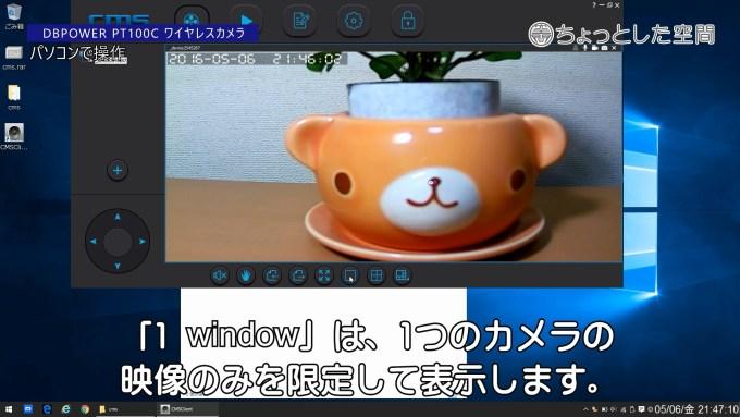 「1 window」は、1つのカメラの映像のみを限定して表示します。