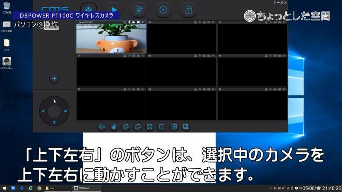 「上下左右」のボタンは、選択中のカメラを上下左右に動かすことができます。