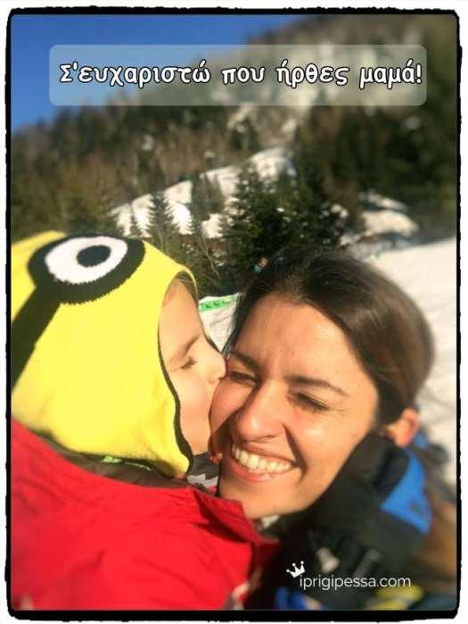 """Να σου λεεί το παιδί σου """"σε λατρεύω μαμά και σ'ευχαριστώ που ήρθες"""". Αξία ανεκτίμητη!"""