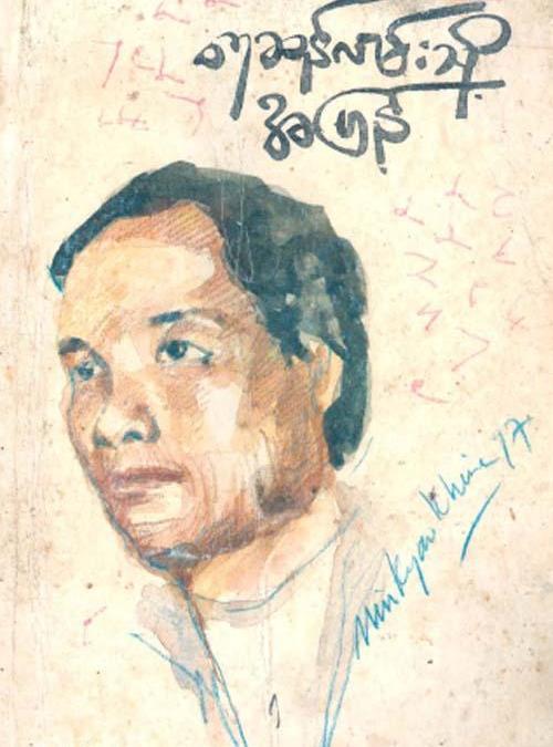 Moe Ma Kha Plant