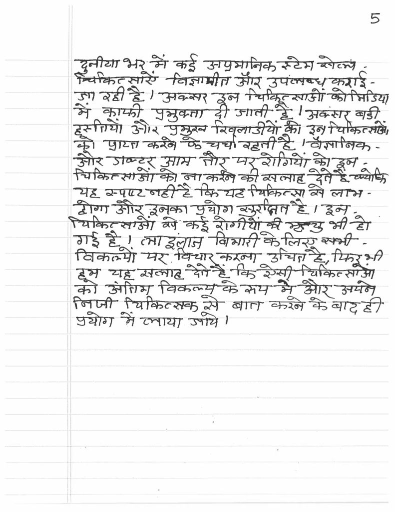 Stem Cells Hindi Page 5