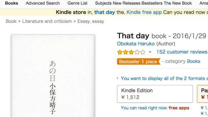 Obokata book Amazon