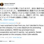 Stem cell pioneer Masayo Takahashi (高橋 政代) leaves RIKEN