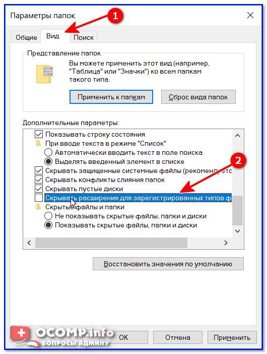 Как изменить расширение файла в windows - ПК Консультант