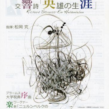 【東京楽友協会交響楽団】第95回定期演奏会チラシ作品掲載
