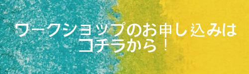 ペインティングナイフだけで描く、楽々アブストラクト・ペインティングのウォールアート 世界でたった1つのアートパネルをつくろう! iqatass ArtWork Labo. | イクァタス アートワーク ラボ.