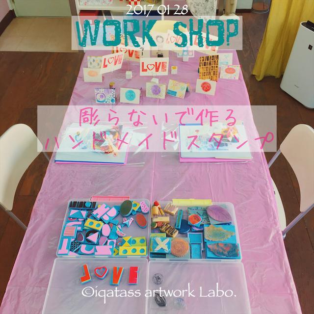 iqatass ArtWork Labo. | イクァタス アートワーク ラボ.主催ワークショップ 彫らないで作るハンドメイドスタンプ