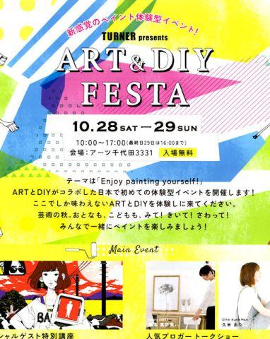 新感覚のペイント体験イベント:Turner present 『ART & DIY FESTA』