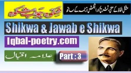 Shikwa Jawab e Shikwa lyrics