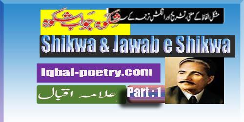 Shikwa Jawab e Shikwa by Allam Iqbal Part - 1