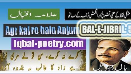 Asar kare na kare sun to le meri faryad | Bal-e-Jibril -005