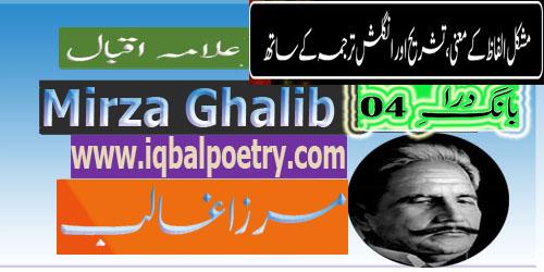Mirza Ghalib || Iqbal about Mirza Ghalib  Bang e Dra – 004