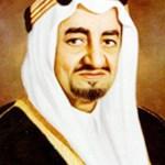 الملك-فيصل