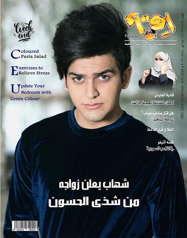 iqraa2164photo