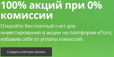 eToro_создать_демо