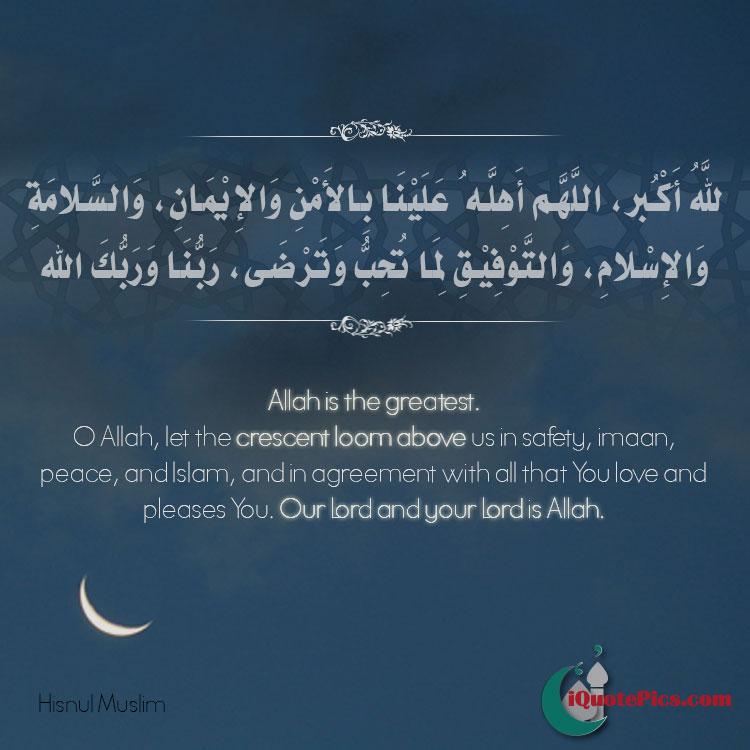 dua for the start of Ramadan image