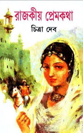 রাজকীয় প্রেমকথা