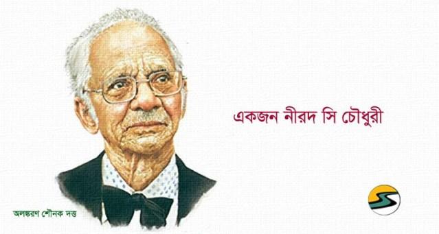 Irabotee.com,irabotee,sounak dutta,ইরাবতী.কম,copy righted by irabotee.com nirad c chowdhury ,Nirad C. Chaudhuri