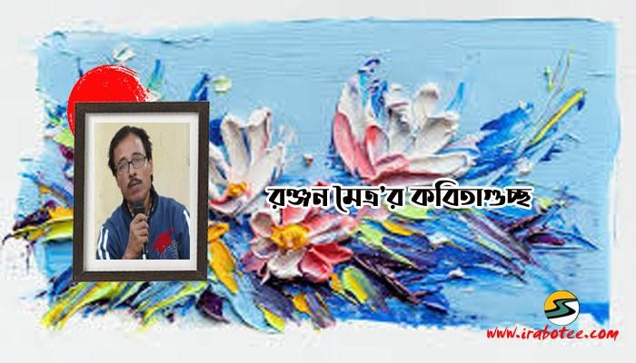 রঞ্জন মৈত্র'র কবিতাগুচ্ছ