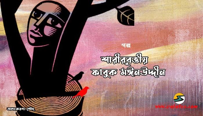 ফারুক মঈনউদ্দীনের গল্প: শারীরবৃত্তীয়