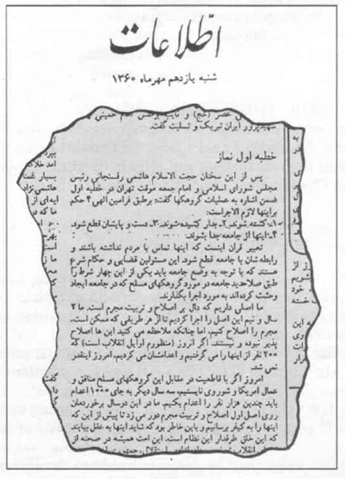 Rafsanjani-Ettelaat-3Oct1981