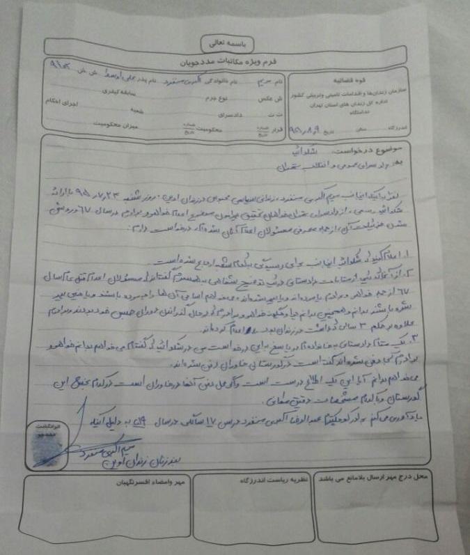 English translation of text of Maryam Akbari-Monfared's follow up complaint sent to the Iranian Judiciary - 30 October 2016
