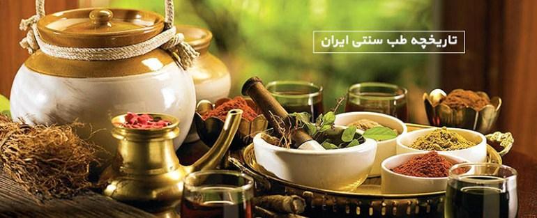 تاریخچه طب سنتی ایران