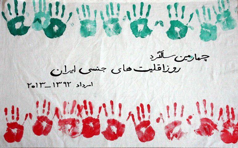 چهارمین سالگرد روز رنگینکمانیهای ایرانی