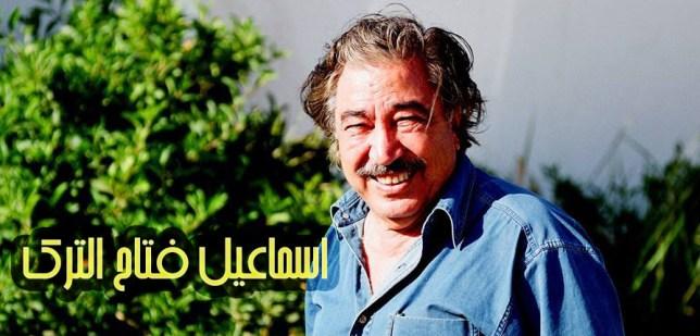 من اعلام بلادي – اسماعيل فتاح الترك