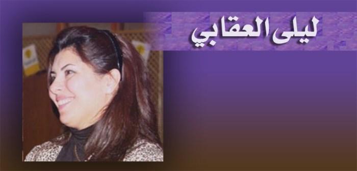 من اعلام بلادي – ليلى العقابي