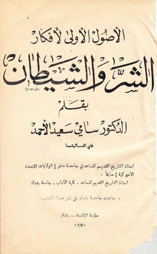 من كتب الأحمد: الأصول الأولى لأفكار الشر والشيطان، باللغتين العربية والانكليزية، مطبعة الجامعة، بغداد، 1970. يقع الكتاب في 119 صفحة