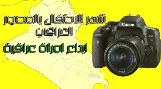 احتفالية المصور العراقي – ابداع امرأة عراقية